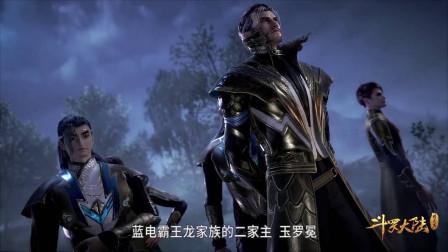 斗罗大陆:大师和二龙成亲,两人还是堂兄妹,蓝电霸王龙家主来着不善
