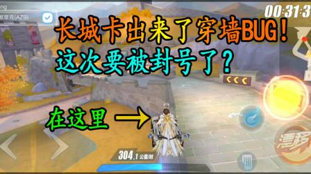 QQ飞车手游:这次估计要被封号了?长城卡出来了穿墙BUG!