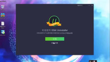 【杨爽工作室】iobituninstaller-v8.4.0.8演示视频