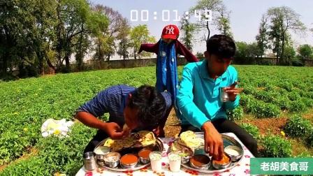 印度吃播:两男子比赛吃薄饼喝饮料,吃得多开心呀,野外风光真美