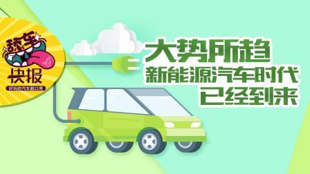 舔车快报:大势所趋,新能源汽车时代已经到来