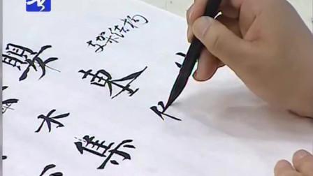 楷书学习颜真卿《勤礼碑》结构分析讲解13字底写法