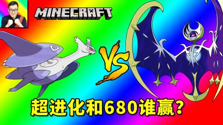 超级拉帝亚斯VS露奈雅拉!680厉害啊!
