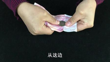 魔术揭秘:硬币直接穿透钞票,钞票却完好无损?随时随地都能表演