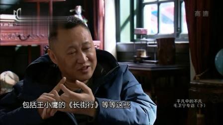 平凡中的不凡 毛卫宁培养年轻导演 可凡倾听 20190414 高清版