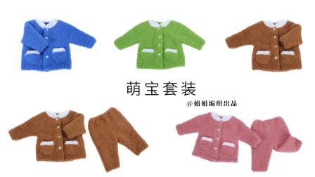 0一1岁宝宝毛衣编织法萌宝套装衣服棒针编织视频教程(2)