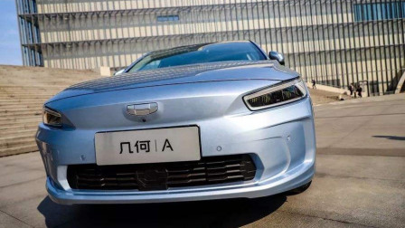 吉利几何A,新能源汽车,颜值、性价比高,你怎么看?