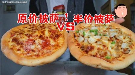 腊肠披萨vs韩式烤肉披萨