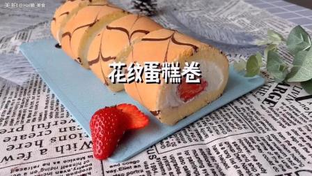 花纹蛋糕卷制作
