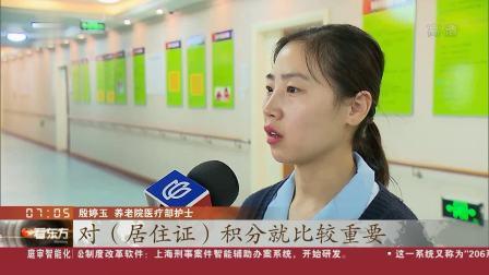 看东方 2019 上海:探索医养结合新模式 浦东试点养老机构内设护理院