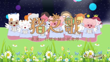 婴幼儿舞蹈视频《猪之歌》