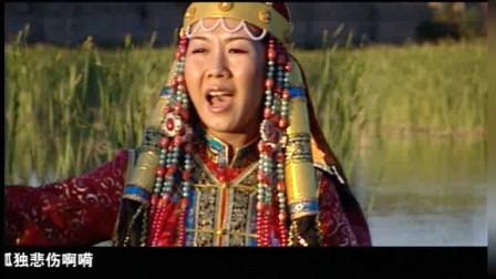 蒙古音乐鉴赏 奈曼旗民歌《孤独的杜莱》