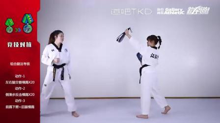 2019中国跆拳道协会级位晋升考核5级-绿蓝带(参考)