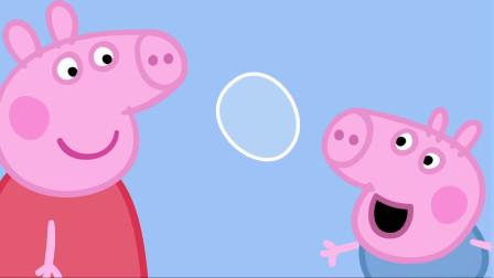 小猪佩奇全集:猜一猜,这个大泡泡,是谁吹的呢?