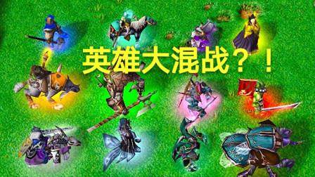 魔兽争霸:十二英雄大乱斗,谁能笑到最后?