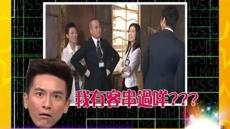 big big channel【大台寶藏】法證先鋒II 爆笑NG片段流出!