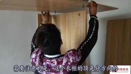树标四门衣柜安装视频教程——洪扬家具城