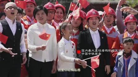 张明敏平安领衔,千人在黄帝故里上演快闪,激情告白祖国