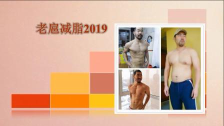 【减脂2019】7 第五周计划& 减脂饮食究竟怎么吃!