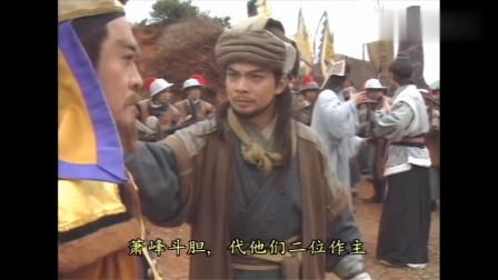 天龙八部:三兄弟合力俘虏辽国皇帝,逼他永不侵宋!
