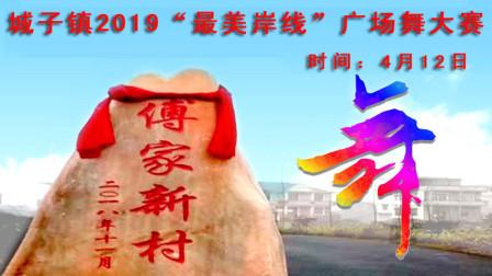 柴桑区城子镇2019最美岸线广场舞全程展示