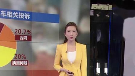午间新闻连连看 2019 西安奔驰车主维权事件持续发酵,2018年汽车投诉售后服务占比高!
