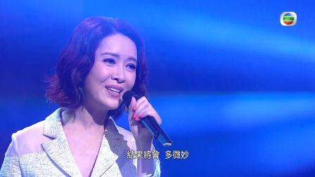 TVB【流行經典50年】向海嵐翻唱經典情歌《感情線上》!