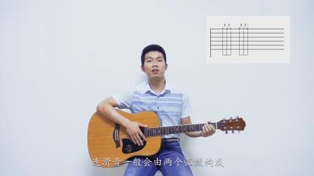 【琴侣课堂】吉他中级课程第12课 | 连滑音的符号与步骤