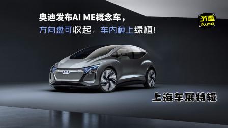 上海车展 | 奥迪发布AI ME概念车,方向盘可收起,车内种上绿植!