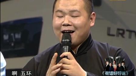 郭德纲想办法把观众逗笑, 岳云鹏果然不负众望!