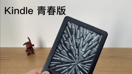 Kindle青春版开箱:可能是最值得买的电子书!