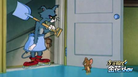 四川方言猫和老鼠:汤姆猫跟老鼠比赛滑冰闹笑话,笑的肚儿痛!