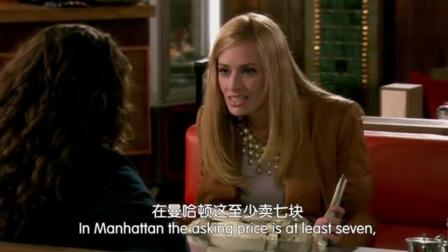 破产姐妹:卡洛琳说做红丝绒蛋糕还把价格定得这么低的的是傻瓜,max:我就是那个做蛋糕的傻瓜