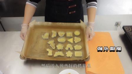 凤梨酥的做法,这才是货真价实的不掺假的凤梨酥