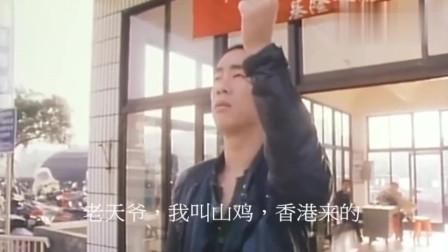 古惑仔:山鸡哥猜硬币决定自己在香港混的好不好,下一幕自己都尴尬了,太搞笑!