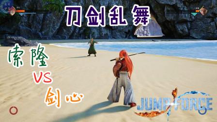 【蓝月解说】JUMP FORCE 大乱斗 体验向视频12【刀剑乱舞 剑心VS索隆】