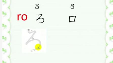 日语基础知识学习,五十音图,平假名与片假名28