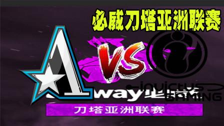 【小龍DOTA2解说】新茶队职业首秀,Aster vs Ig P1 必威刀塔亚洲联赛淘汰赛