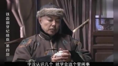 和珅要被刘全给气死了,竟然敢当着皇上面掏和珅家底,真是有才!