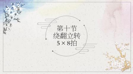 柔力球《风花雪月》第十节教学-国七套