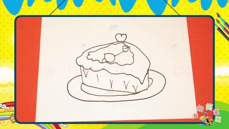 手绘食物简笔画之画一块卡通蛋糕