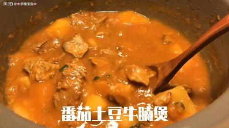 【番茄土豆牛腩堡】盛一碗米饭