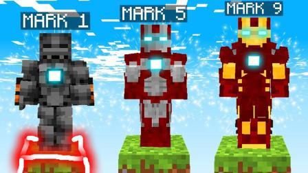 大海解说 我的世界建造我的王国ep131 太空空岛生存造钢铁侠1号