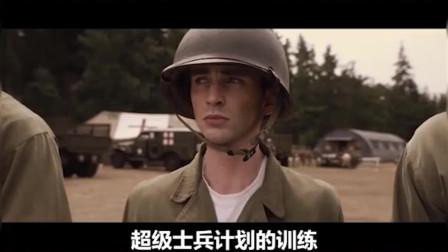 今日影片 美国队长1