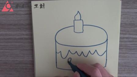 简笔画蛋糕:生日蛋糕美味又好看,其实你不知道画出来更好看