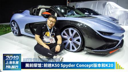 萝卜报告 2019 前途K50Spyder Concept版本和K20