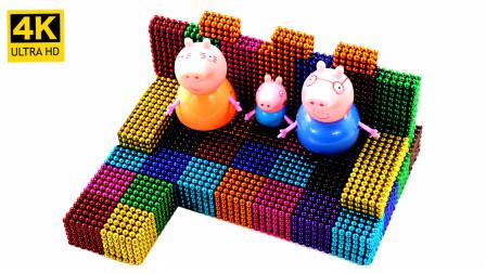 DIY怎么用10000颗磁力球给小猪佩奇一家做一个大大的沙发