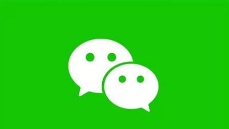 """微信最新聊天玩法,""""你已被移除群聊"""",好友收到一脸懵逼!"""