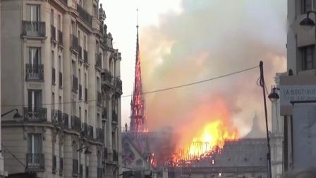 北京您早 2019 法国巴黎圣母院发生火灾  800年古迹危在旦夕