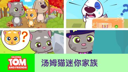 《汤姆猫迷你家族》 精彩荟萃最终章